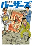 ルーザーズ~日本初の週刊青年誌の誕生~(2) (アクションコミックス)