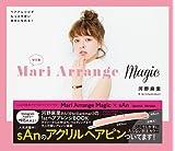Mari Arrange Magic×sAn Special Version