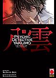 Psychic Detective Yakumo - L'investigatore dell'occulto 1 (Manga)