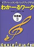 ピアノレッスンをバックアップする わかーるワーク 発展編(3)