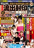最新!!流出封印映像MAX  Vol.6 (DIA Collection)