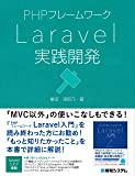 PHPフレームワークLaravel実践開発