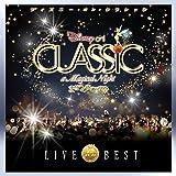 ディズニー・オン・クラシック ~まほうの夜の音楽会 15周年記念ライブ・ベスト