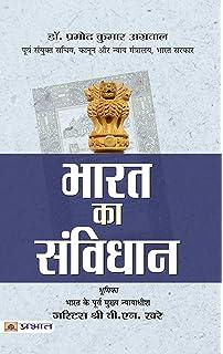 Buy Bhartiya Samvidhan Book Online at Low Prices in India | Bhartiya