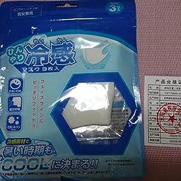 Amazon Ib 025 ひんやり冷感マスク 3枚入り 冷感素材 クールマスク Auc 冷却タオル 通販