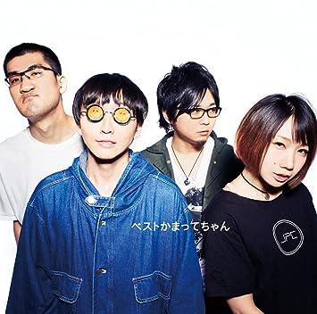 Amazon   ベストかまってちゃん(...
