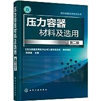 压力容器材料及选用(第二版)