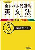 大学入試 全レベル問題集 英文法 3私大標準レベル (大学入試全レベ)