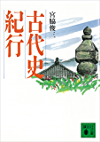 古代史紀行 (講談社文庫)