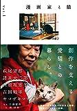 漫画家と猫 Vol.1 【初回限定特典イラストカバー付】