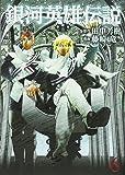 銀河英雄伝説 6 (ヤングジャンプコミックス)