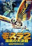 モスラ2 海底の大決戦  [東宝DVD名作セレクション]
