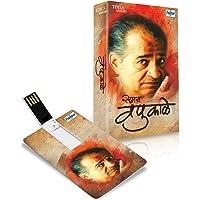 Music Card: Samagra Va Pu Kale - 320 kbps MP3 Audio (4 GB)