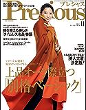 Precious (プレシャス) 2017年 11月号 [雑誌]