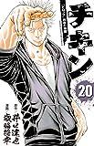 チキン「ドロップ」前夜の物語 20 (少年チャンピオン・コミックス)