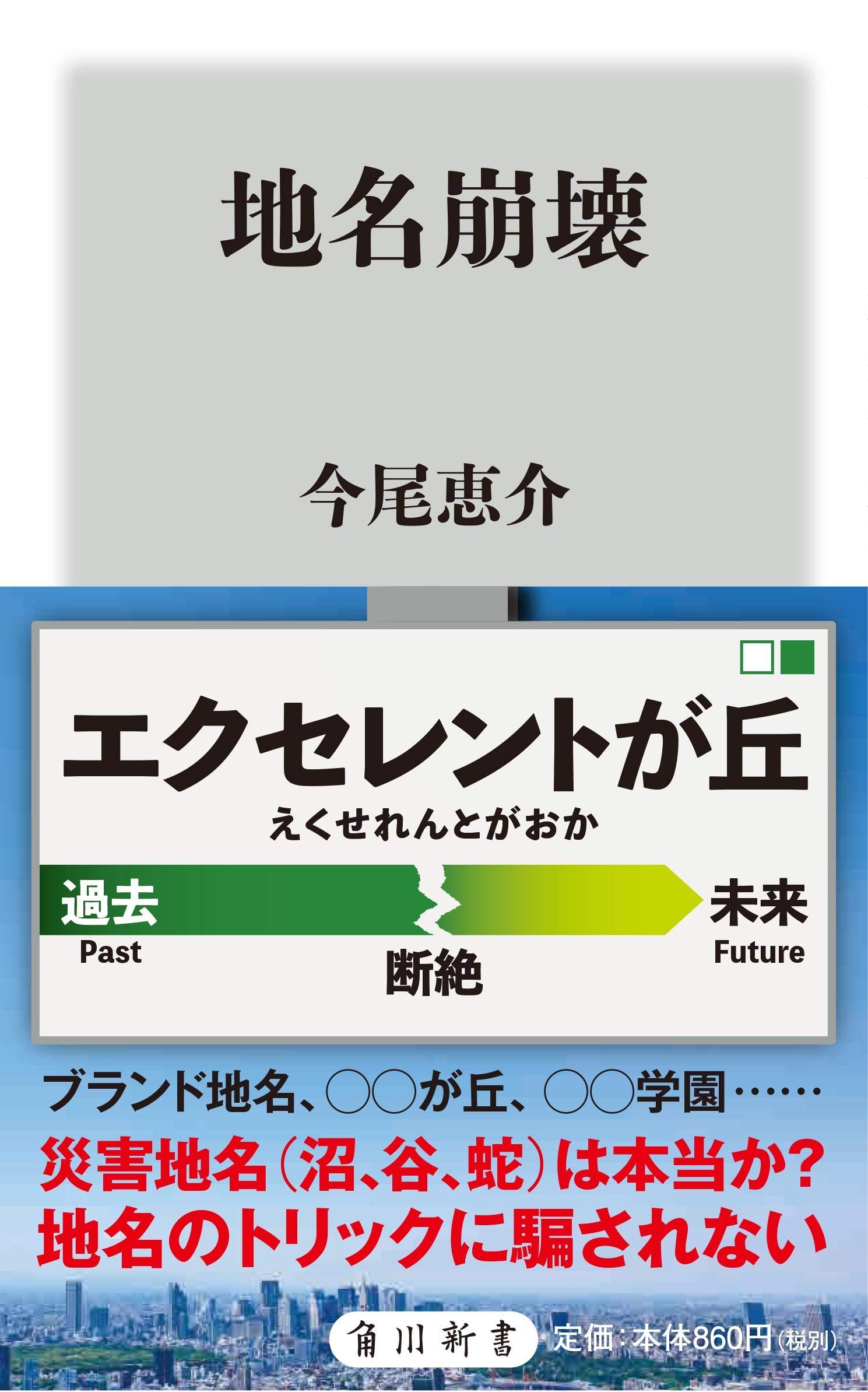 地名崩壊 (角川新書)   今尾 恵介  本   通販   Amazon