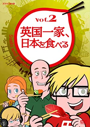 英国一家、日本を食べる DVD