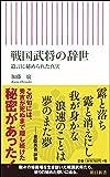 戦国武将の辞世 遺言に秘められた真実 (朝日新書)