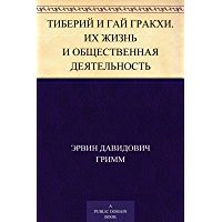 Тиберий и Гай Гракхи. Их жизнь и общественная деятельность (Russian Edition)