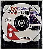 SS式すぐに話せる!ネパール語CD(2枚組) (<CD>)