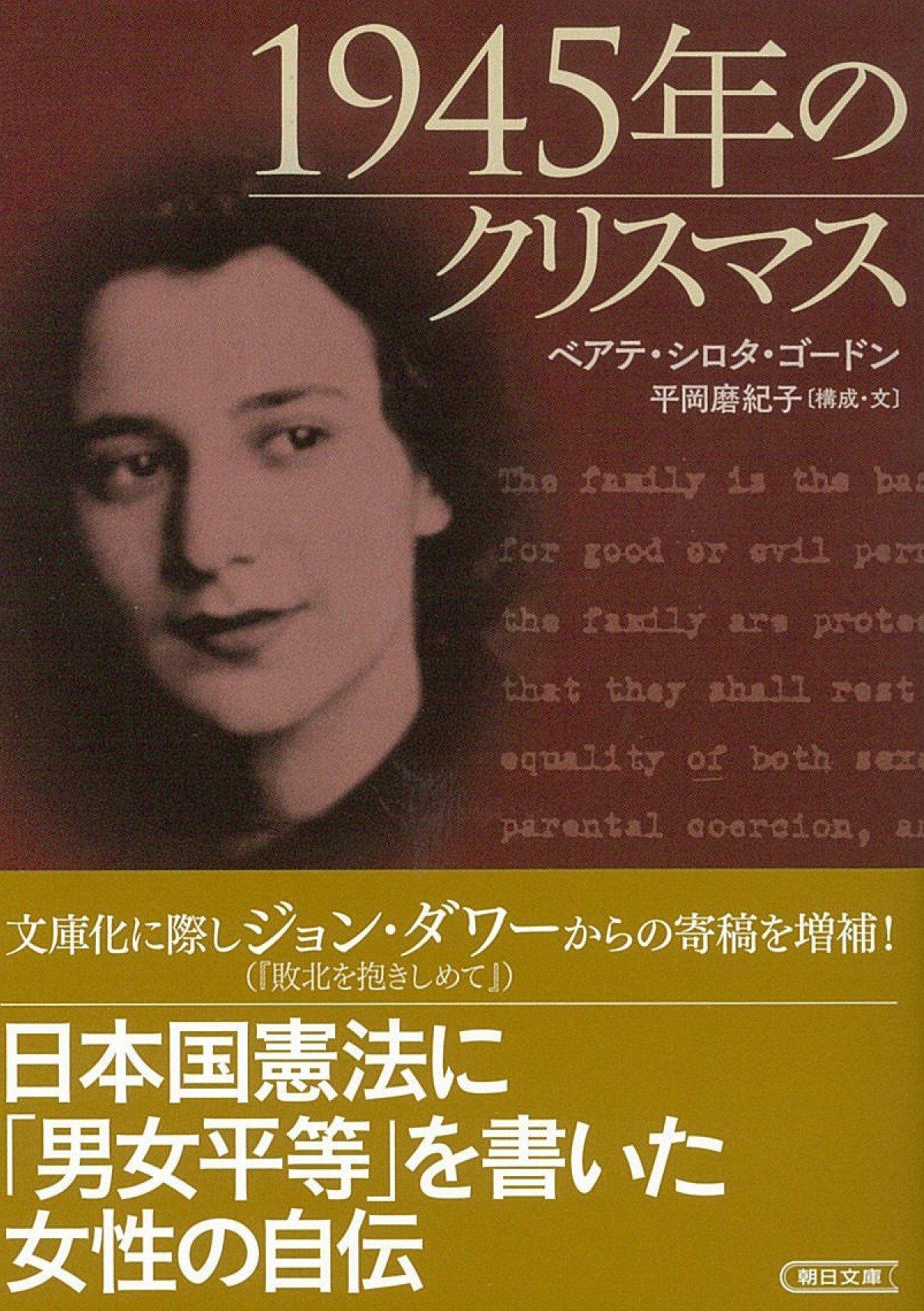 1945年のクリスマス 日本国憲法...