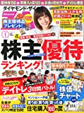 ダイヤモンドZAi(ザイ) 2015年 01月号 [雑誌]