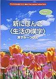 """新にほんご""""生活の漢字""""漢字みーつけた (アルクの日本語テキスト)"""