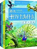 【自营满200-100元】手绘版儿童科普书:幼儿十万个为什么(套装共7册)