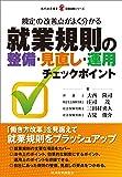 就業規則の整備・見直し・運用 チェックポイント (現代産業選書―企業法務シリーズ)
