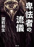 卑怯者の流儀 (徳間文庫)
