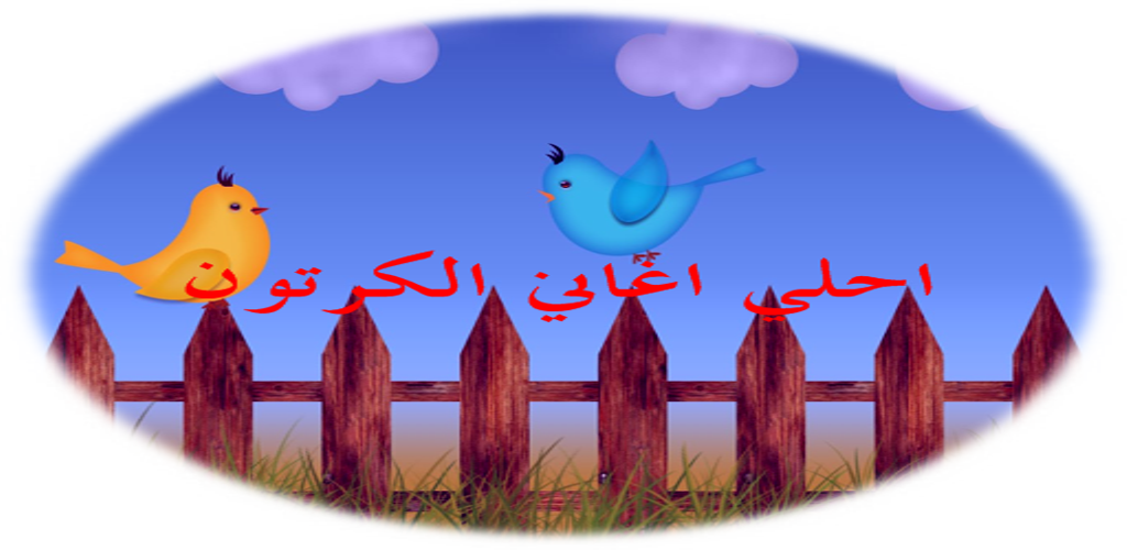 Amazon.com: Top Arabic Cartoon Songs & Ringtones: Appstore