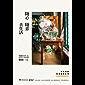 """随心随意去生活(""""香港四大才子""""之一、《新周刊》年度生活家蔡澜,写给你的生活哲学之书!金庸做序,由心而发! ) (博集畅销文学系列)"""
