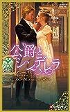 公爵とシンデレラ (ハーレクイン・ヒストリカル・スペシャル)