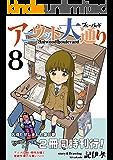 アニウッド大通り 8: アニメ監督一家物語