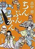 ちんぷんかん しゃばけシリーズ6 (新潮文庫)