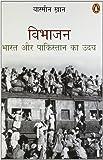 Vibhajan: Bharat Aur Pakistan (The Great Partition) (Hindi)
