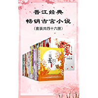 晋江经典畅销古言小说(套装共四十六册)