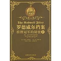 罗德威尔档案桥牌冠军的秘密(套装上下册)