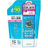サラヤ SARAYA ヤシノミ 洗たく洗剤 濃縮タイプ つめかえ用 900mL 無添加