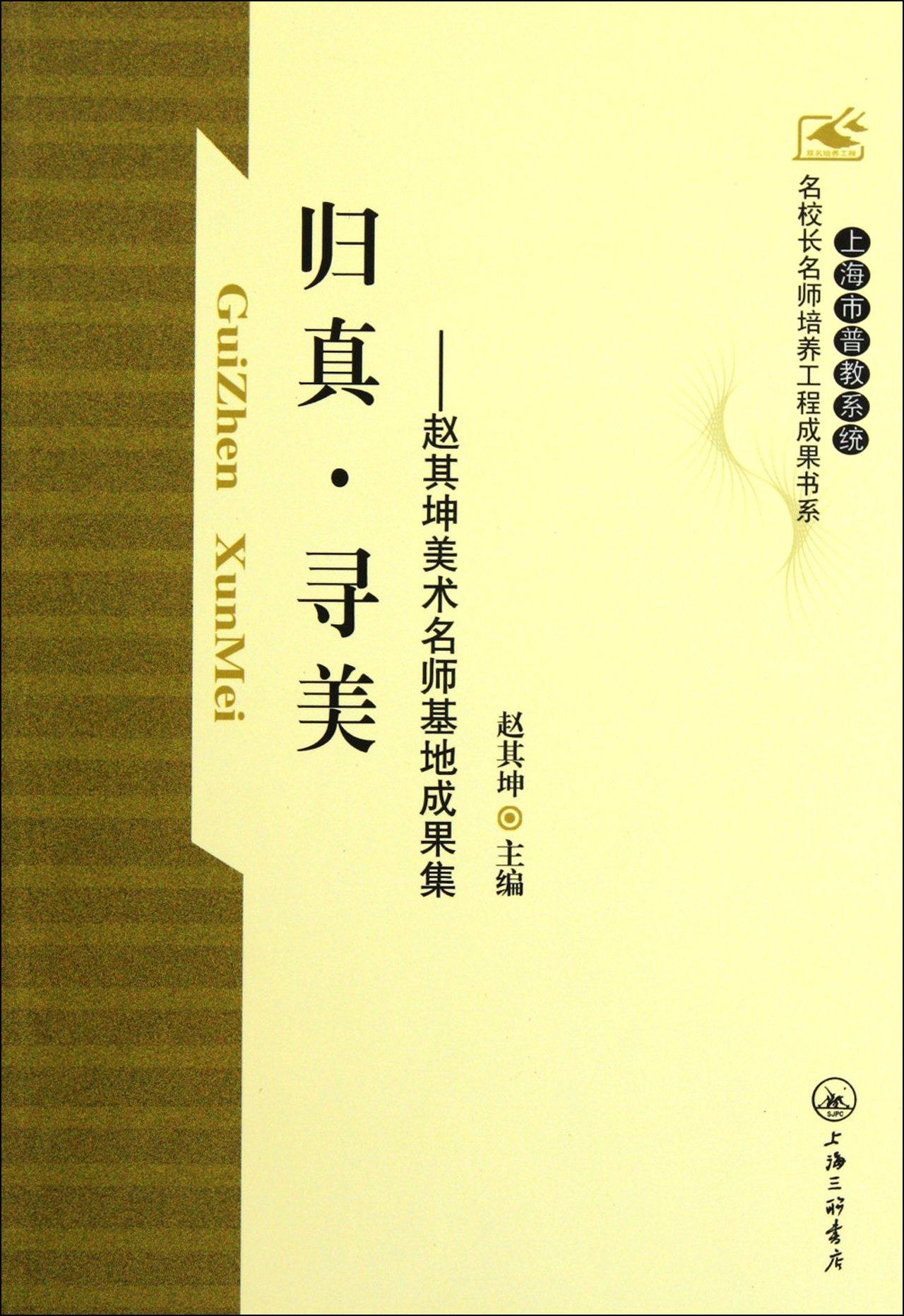 Maut · Seeking Beauty-- The Works of Zhao Qikun Artistic Teacher Base (Chinese Edition) pdf