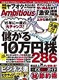 Ambitious(アンビシャス) Vol.4 (100%ムックシリーズ)