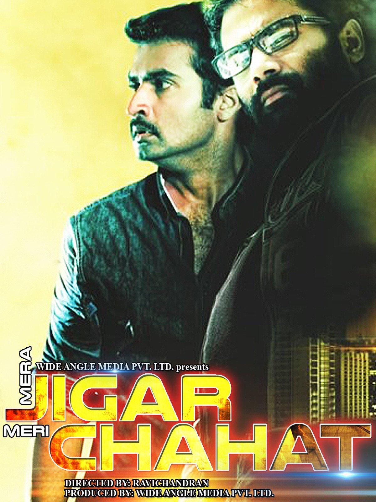 Mera Jigar Meri Chahat