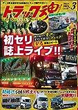 トラック魂(スピリッツ) 2019年 03 月号 (雑誌)