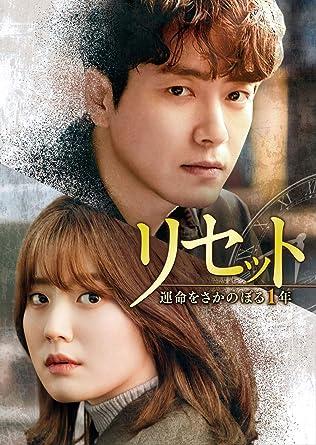 [DVD]リセット~運命をさかのぼる1年~ DVD-SET2