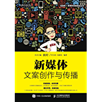 新媒体文案创作与传播 (互联网+新媒体营销规划丛书)