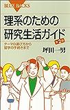 理系のための研究生活ガイド 第2版 テーマの選び方から留学の手続きまで (ブルーバックス)