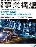 月刊事業構想 2019年2月号 [雑誌] (モビリティ革命)