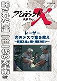 プロジェクトX 挑戦者たち レーザー・光のメスで命を救え [DVD]