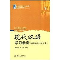21世纪汉语言专业规划教材·专业基础教材系列:现代汉语学习参考(模拟题与练习答案)