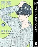 潔癖男子!青山くん 8 (ヤングジャンプコミックスDIGITAL)